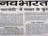 news-hindi-11