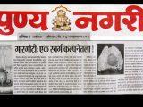 news-marathi-01