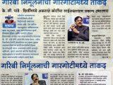 news-marathi-23