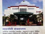 news-marathi-10-160x120