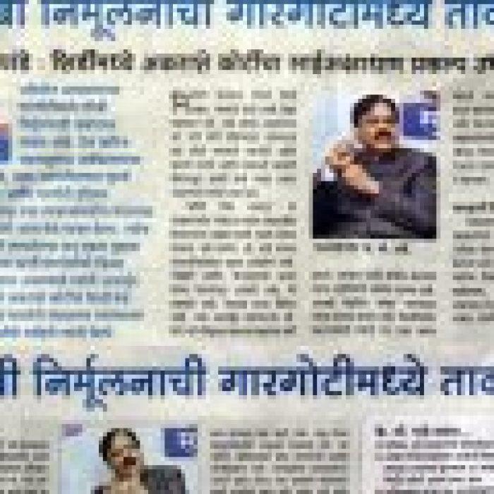 news-marathi-23-160x120